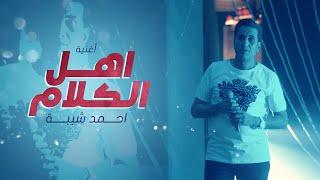 أغنية ( اهل الكلام ) احمد شيبة وراشيل