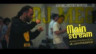 Эдик DJ MEG Магаев - На уроках по HOUSE DANCE   MAINSTREAM 10.2012