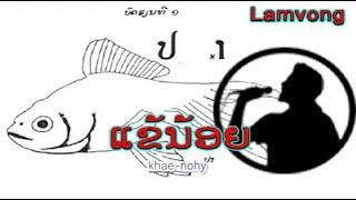 ແຂ້ນ້ອຍ - ຮ້ອງໂດຍ : ທອນ ພົມພັກດີ  -  Thonh PHOMPHAKDY (ver. ~1970) ເພັງລາວ ເພງລາວ เพลงลาว lao song