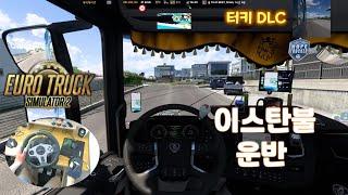 유로트럭/PXNV9wheel/흑해 DLC 이스탄불 화물…