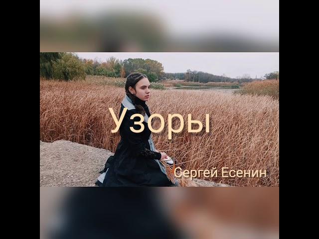 Изображение предпросмотра прочтения – АннаКошелева читает произведение «Узоры» С.А.Есенина