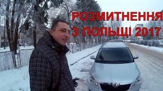 видео Як по пільговому закону, українець купував авто за кордоном