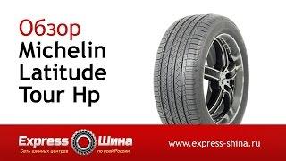Видеообзор летней шины Michelin Latitude Tour Hp от Express-Шины(Купить летнюю шину Michelin Latitude Tour Hp по самой низкой цене с доставкой по России и СНГ в Express-Шине можно по ссылке..., 2015-03-30T12:07:29.000Z)