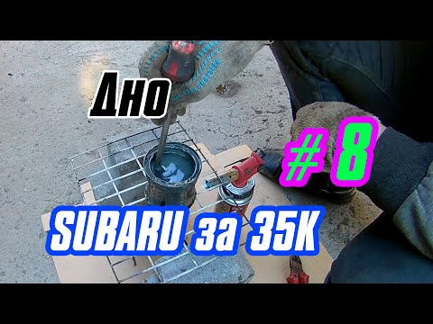 SUBARU за 35 K Часть 8 : ДНИЩЕ (Замена тормозных и топливных магистралей, сварка бензобака)