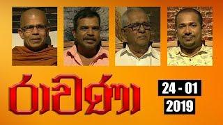 RAVANA | Episode 31 | රාවණා | SIYATHA TV | 24 - 01 - 2019 Thumbnail