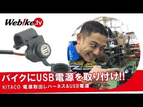 シグナスXにUSB電源を取り付けアクセサリー電源から確実に取り付ける方法Webike TV