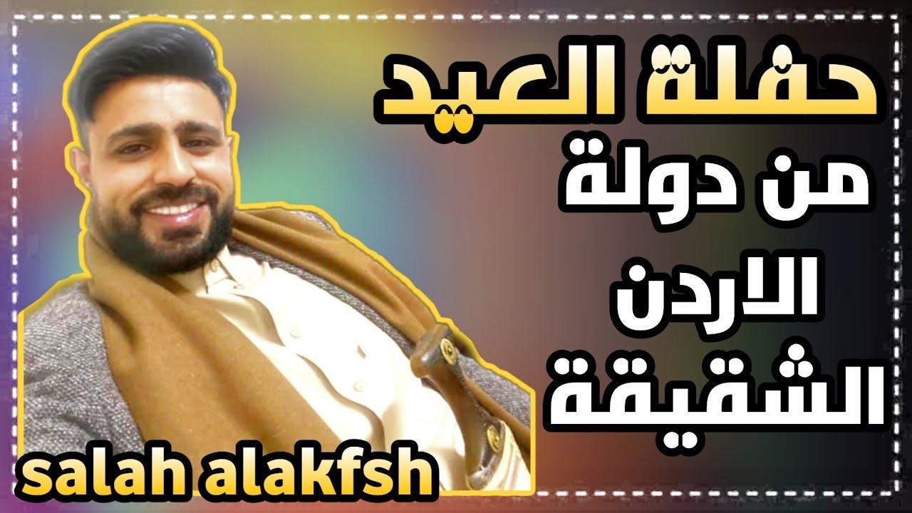 حفلة عيد الاضحئ | مع الفنان صلاح الاخفش من الاردن | كل عام وانتم بخير