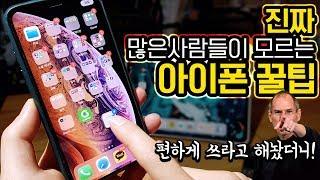 [포마] 아이폰 꿀팁 공개  5년된 앱등이도 몰랐던 핵꿀팁 발견! |포켓매거진