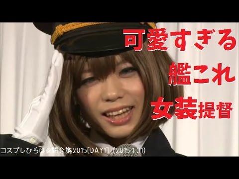 可愛すぎる艦これ「女装」提督 コスプレひろば@闘会�[DAY1] (2015.1.31)