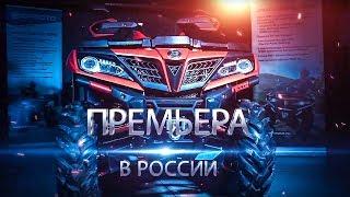 """АНОНС! НОВЫЙ """"ЛИТРОВЫЙ"""" CFMOTO X10 EPS! Video"""