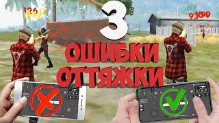 3 Помилки коли робиш ВІДТЯЖКУ / Секрет Смайла / Як робити відтяжку в фрі фаєр / Налаштування телефону