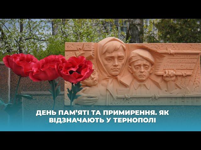 День пам'яті та примирення. Як відзначають у Тернополі