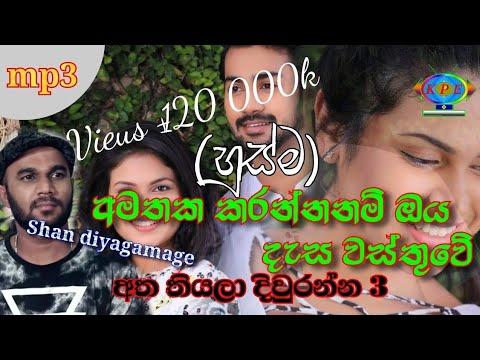 Amathaka Karannanam Oya Desa Wasthuwe(Husma)/Atha Thiyala Diuranna 3/Shan Diyagamage Song/2019 Song