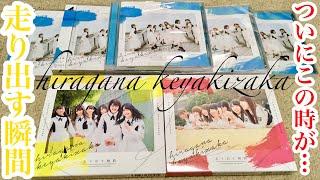 6/20発売 けやき坂46 1stデビューアルバム「走り出す瞬間」 TYPE-A、TYP...