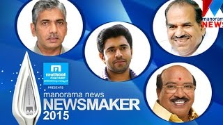 Declaring Newsmaker Finalists | Manorama News