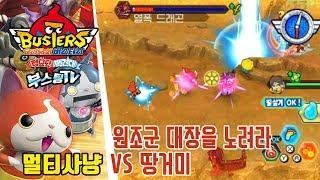 요괴워치 버스터즈 적묘단·백견대 멀티사냥 - VS 땅거미 / 원조군 대장을 노려라 [부스팅] (3DS)