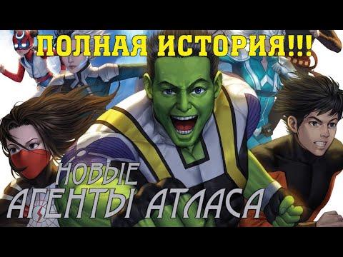 Новые Агенты Атласа -  Полная История!!! [Комикс Marvel]