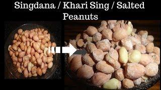كيفية جعل الغناء دانا   KHARI الغناء   الفول السوداني المملح وصفة   الجوجاراتية MUGFALI   متموج KHARI الغناء