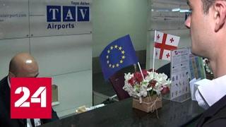 видео Без виз с Европейским Союзом по биометрическим паспортам