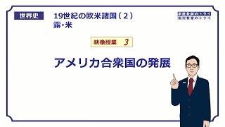 【世界史】 19世紀の露・米3 米国の発展 (16分)