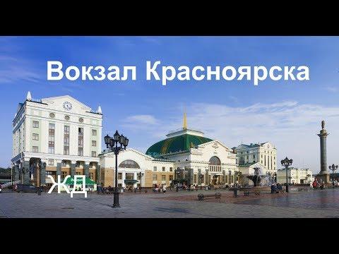 Как доехать от жд вокзала до автовокзала в красноярске