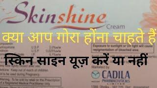 स्किन साइन क्रीम यूज़ करें कि नहीं देखें।skin shine cream|fairness creaml|benefits|side effects|uses