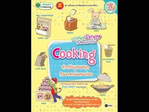 เก่งศัพท์อังกฤษในชีวิตประจำวัน : Cooking ทำครัวแสนสนุก & กินอาหารแสนอร่อย +CD