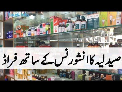 Fraud with Medical Insurance in Saudi Arabia