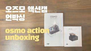 오즈모 액션캠 언박싱_osmo action unb…