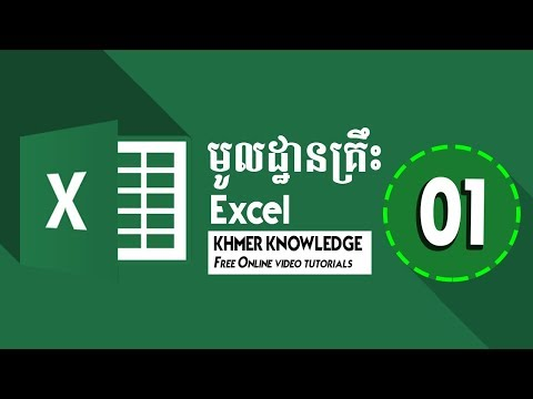Learn Basic Excel Speak Khmer Part 1