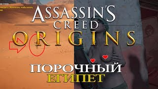 Пасхалки Assassin's Creed:Origins - Секс и пороки Египта. (Easter eggs)