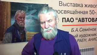 Конкурс видео роликов * МОЙ РОДНОЙ ТОЛЬЯТТИ * Выставка живописи - ВАЗ 50 лет .