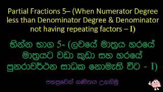 Download Partial Fractions(භින්න භාග)5 -ලවයේ මාත්රය කුඩයි හරයේ මාත්රය සහ හරයේ පුනරාවර්ථන සාධක නොමැති 1