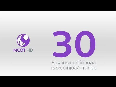 ชมช่อง 9 MCOT HD กดเลข 30 ผ่านระบบทีวีดิจิตอล และระบบเคเบิล/ดาวเทียม