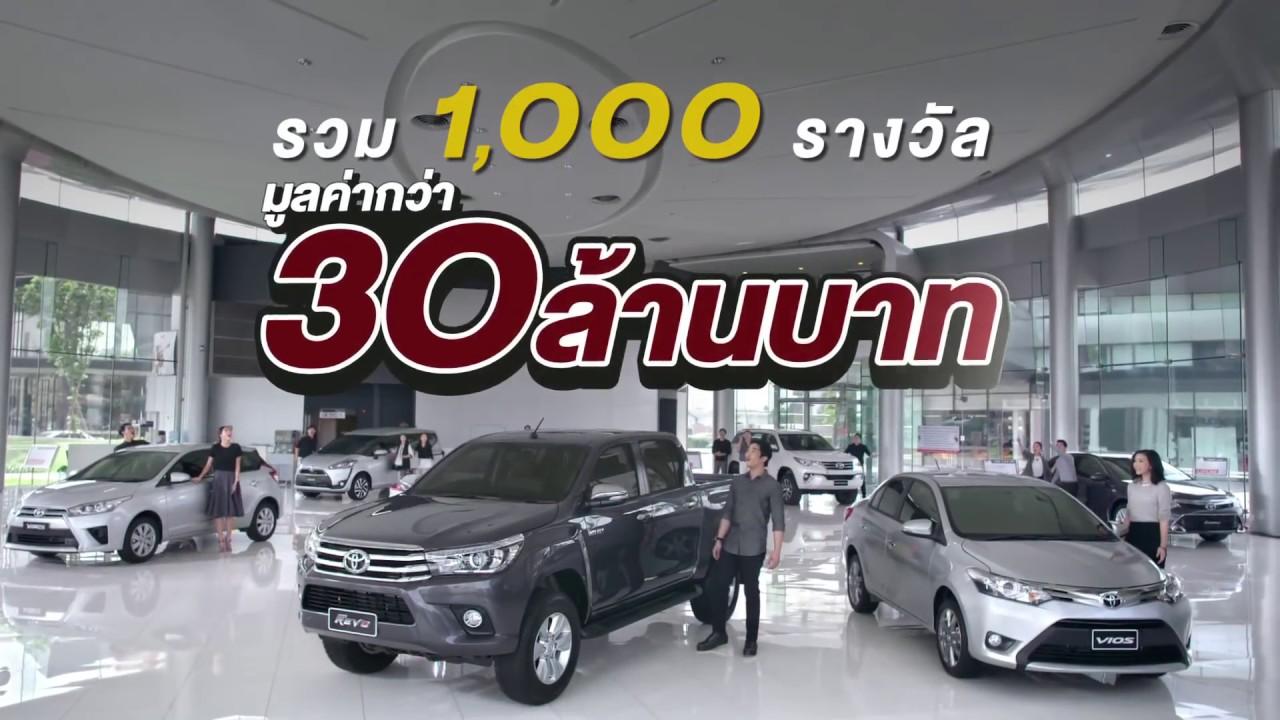 ซื้อรถโตโยต้าป้ายแดง รับส่วนลดสูงสุด 100,000 บาท