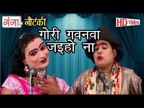 गोरी गवनवा जाइहो ना | Gori Gavanva Jaiho Na | Bhojpuri Nautanki Nach Programme |