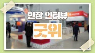 [2021 국제그린에너지엑스포 현장인터뷰] 김길중 굿위…