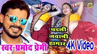Pramod Premi New Bhojpuri S Romaintic