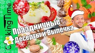 ПРАЗДНИЧНЫЕ ДЕСЕРТЫ и ВЫПЕЧКА 🎄 новогодние рождественские рецепты 🎄 меню на праздничный стол