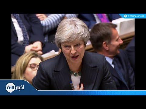 ماي تتلقى دعما للبريكست من وزراء بارزين  - نشر قبل 4 ساعة