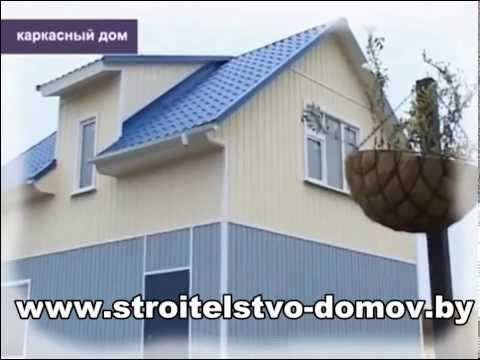 Каркасные дома в Минске - каркасный дом