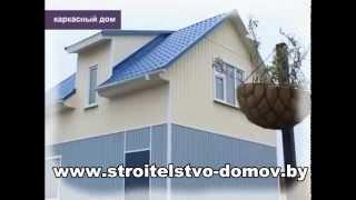 Каркасные дома в Минске - каркасный дом(, 2014-01-10T04:49:16.000Z)