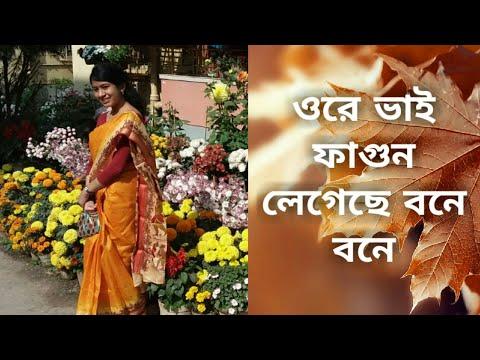 ore bhai fagun legeche bone bone by Ananya Das (Tithi)