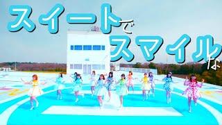 SUPER☆GiRLS / スイートスマイル スパガ live スイートスマイル 志村理...