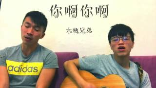 魏如萱 Waa Wei 「你啊你啊」 cover by 水瓶兄弟