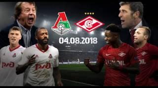 🚂FC Lokomotiv Moscow 0-0 FC Spartak Moscow🔴04.08.2018 Promo