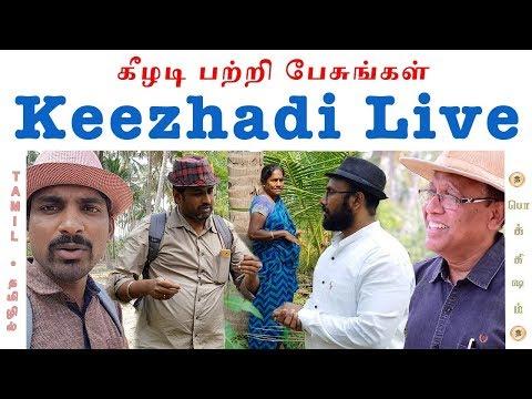 கீழடி காட்சிகள் | Keezhadi Live Report | National College Trichy | Tamil | Vicky | TP