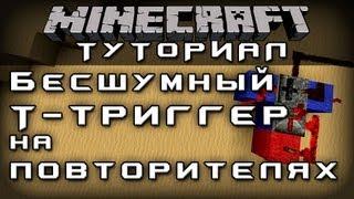 Бесшумный Т-триггер на повторителях [Уроки по Minecraft]