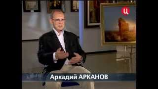 Аркадий Арканов. Приглашает Борис Ноткин.