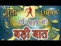 तुला - Libra - मंजिल के करीब पहुँचने का योग - वर्ष 2019 की - बड़ी बात - Horoscope |